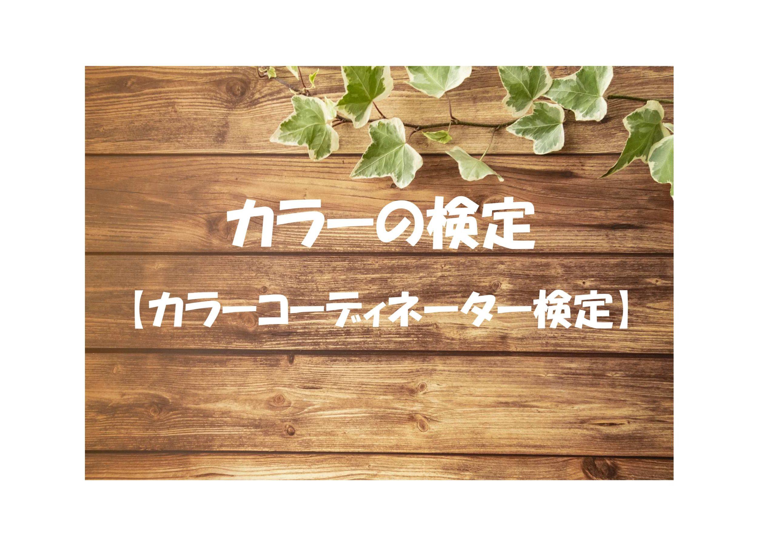 カラーの検定試験のいろいろ(カラーコーディネーター検定編)