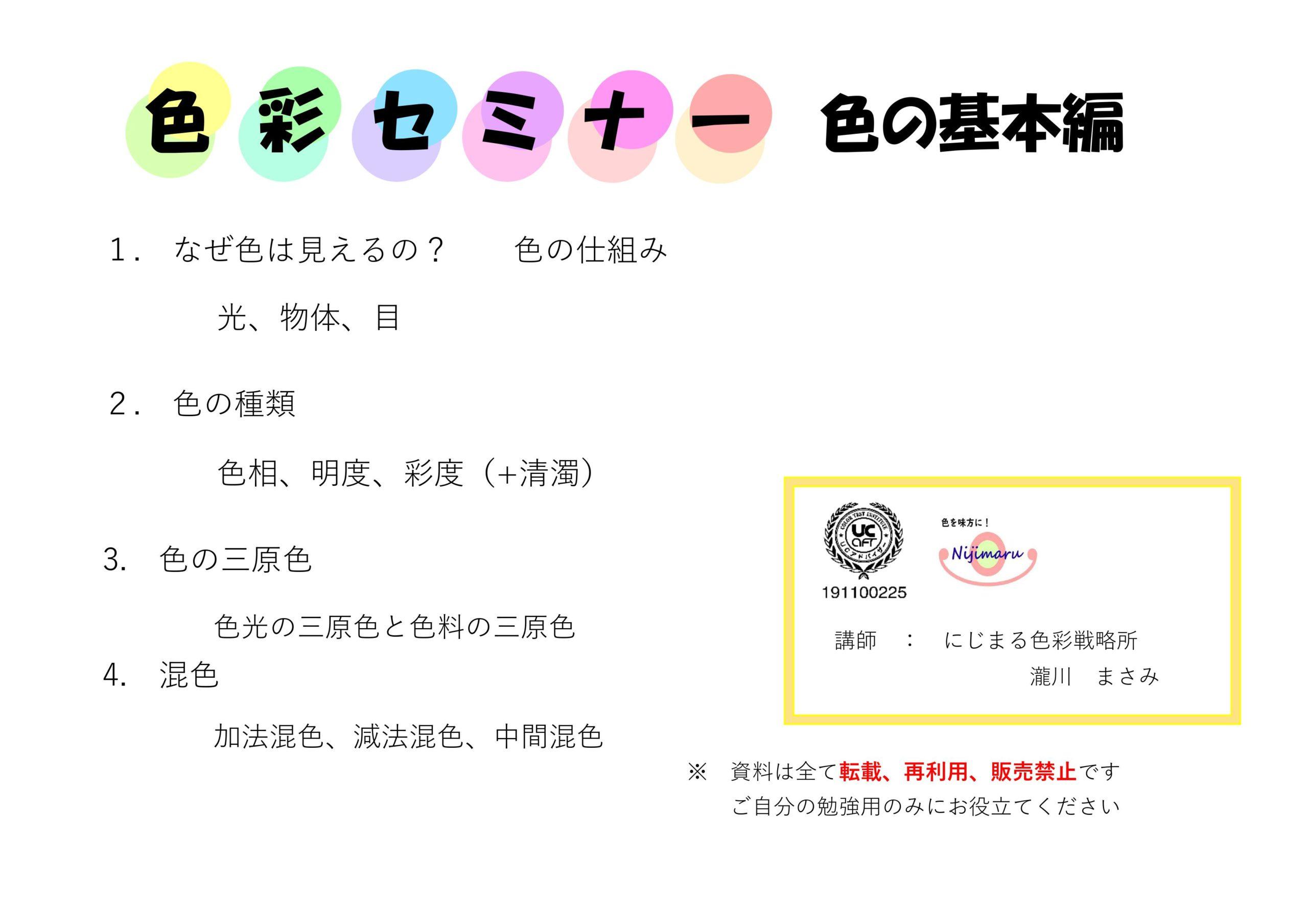 YouTubeセミナー 色の基本編