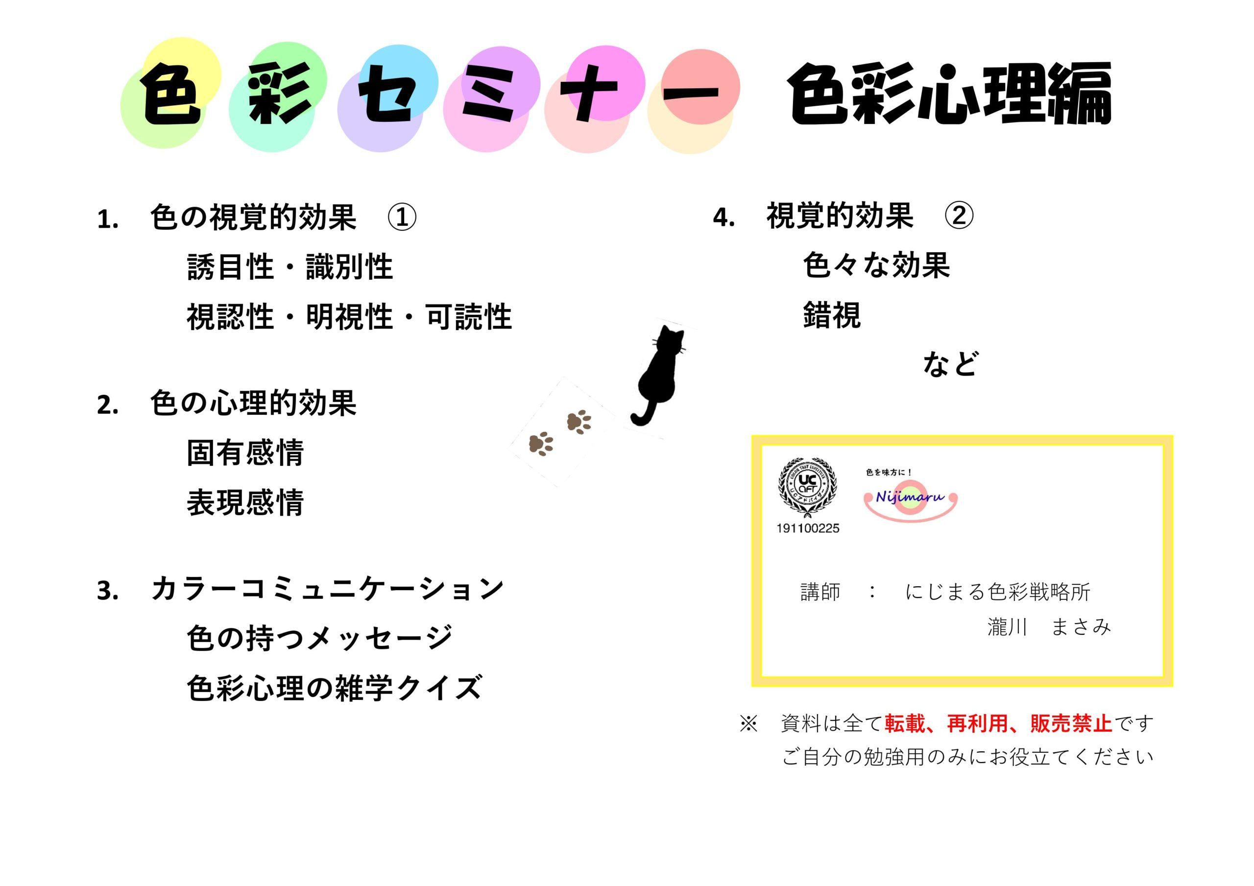 にじまるYouTubeセミナーのご視聴期間無期限に変更!!