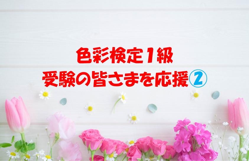 色彩検定1級受験の皆様を応援② (明度表編)