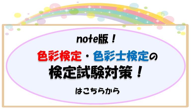 色彩検定・色彩士検定の試験対策!